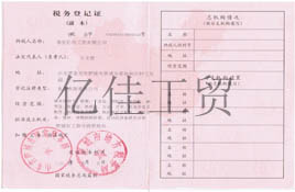 雷競技app工貿稅務登記證