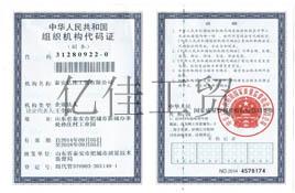 雷競技app工貿組織結構代碼證